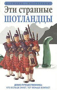 Эти странные шотландцы © Дэвид Росс